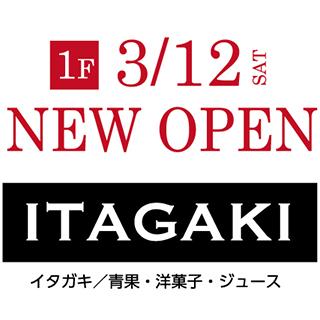 1階 ITAGAKI『NEW OPEN』