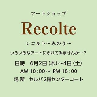 アートショップ Recolte レコルト〜みのり〜