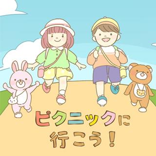 5月子どもたちのアートスクール 「ピクニックに行こう!」