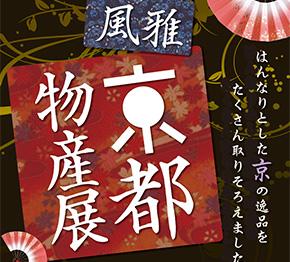 風雅 京都物産展