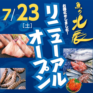 1F食彩館/魚の北辰『改装記念セール』