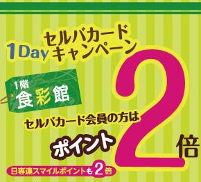9/16(火) 食彩館1Dayセルバカードキャンペーン!
