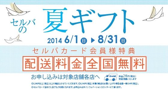 夏ギフト<セルバカード会員限定>配送料金全国無料 8/31(日)まで