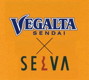 VEGALTA × SELVA ベガルタの日開催!