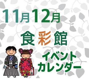 1F食彩館イベントカレンダー