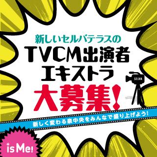 セルバテラス TVCM出演者 エキストラ大募集!
