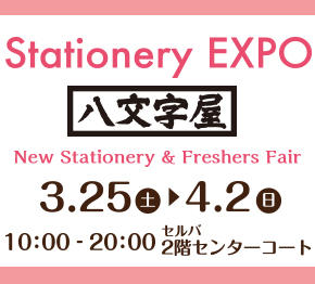 八文字屋 Stationery EXPO 2017