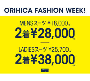 セルバ 4階 ORIHICA『FASHION WEEK』