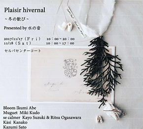Plaisir hivernal ~冬の歓び~ Presented by 水の音