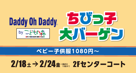 Daddy Oh Daddy by こどもの森「ちびっこ大バーゲン」