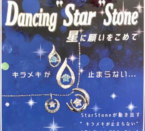セルバ 3階 STONE MARKET『☆Dancing