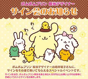 セルバ 4階 Sanrio GIFT GATE『ポムポムプリン 担当デザイナー サイン会のお知らせ』