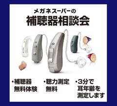 セルバテラス 2階 メガネスーパー『3月3日(土)4日(日)補聴器相談会』