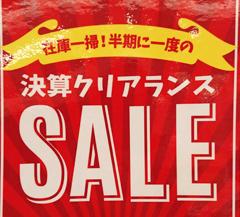 セルバ 3階 STONE MARKET『決算セール☆開催中』
