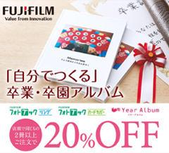 セルバ 5階 写真屋さん45 Digital Con び ni『YearAlbum20%Offキャンペーン』