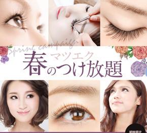セルバテラス 2階 Eyelash Salon Blanc『春のつけ放題キャンペーンスタート♪』