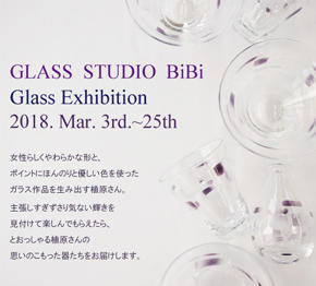 セルバ 2階 Madu『GLASS STUDIO BiBi Glass Exhibition』