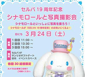 セルバ 4階 Sanrio GIFT GATE 『セルバ19周年記念 シナモロールと写真撮影会』