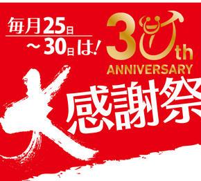 利久『30周年大感謝祭』