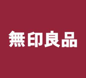 無印良品『ガラポン抽選会!!』