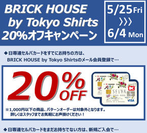 BRICK HOUSE by Tokyo Shirts『日専連セルバカード20%OFFキャンペーン』