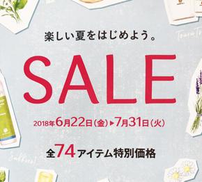 HOUSE OF ROSE『サマーセールご予約受付中のお知らせ』