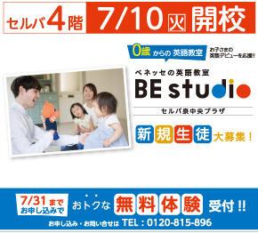 ベネッセの英語教室 BE studio『おトクな無料体験受付!!』