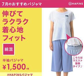 HAPiNS 『7月のおすすめパジャマ』