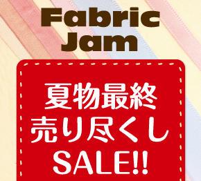 Fabric Jam『夏物最終売り尽くしSALE!!』