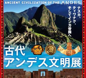 ニッセンレン・テラス『古代アンデス文明展』