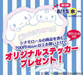 Sanrio GIFT GATE『シナモン新デザインシリーズ&ステッカープレゼント!』