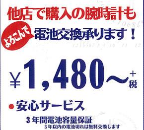 THE CLOCK HOUSE『電池交換承ります!!!』