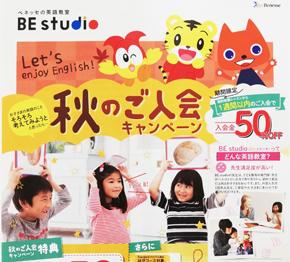 ベネッセの英語教室BE studio『秋のご入会キャンペーン』