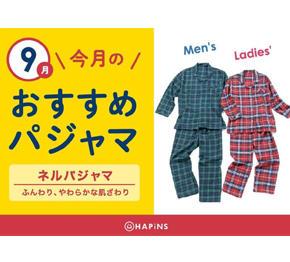 HAPiNS『9月のおすすめパジャマ』