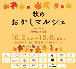 TIME&TIDE『秋のおかしマルシェ』