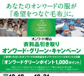 anySIS・Feroux 『オンワード・グリーンキャンペーンのお知らせ』