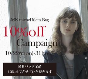 MKミッシェルクラン『MKバッグ10%オフキャンペーン』