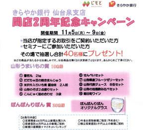 きらやか銀行仙台泉支店『開店2周年キャンペーンのご案内』