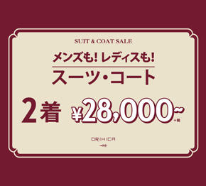 ORIHIC『SUIT&COAT SALE』