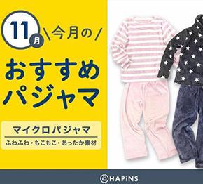 HAPiNS『11月のおすすめパジャマ』