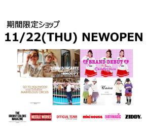 11/22(木)NEW OPEN 期間限定ショップ「CURLY SUE」