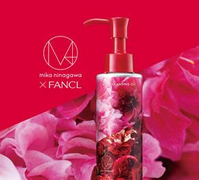FANCL『心華やぐ冬の限定デザインボトルのご案内 』