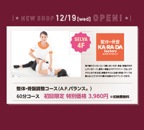 12/19 OPEN 整体×骨盤 カラダファクトリー