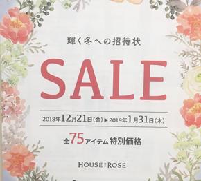 HOUSE OF ROSE『冬のセールご予約について』