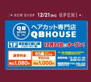12/21 OPEN ヘアカット専門店 QBHOUSE