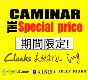 CAMINAR『期間限定!CAMINAR THE Special price』