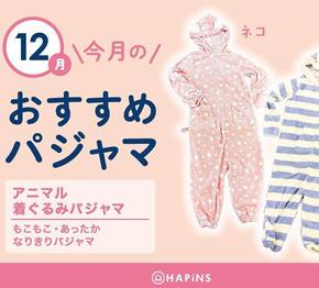 HAPiNS『12月のおすすめパジャマ』