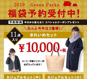 Green Parks sara『2019年福袋予約』