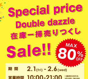 Double dazzle『在庫一掃売りつくしSale』