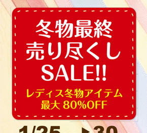 Fabric Jam『冬物最終売りつくしSALE!!』